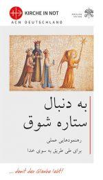 Stern der Sehnsucht auf Farsi