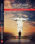Unser Weg zu Gott - <br >Texte zur Unterweisung von Katechumenen (dt.-arabisch)