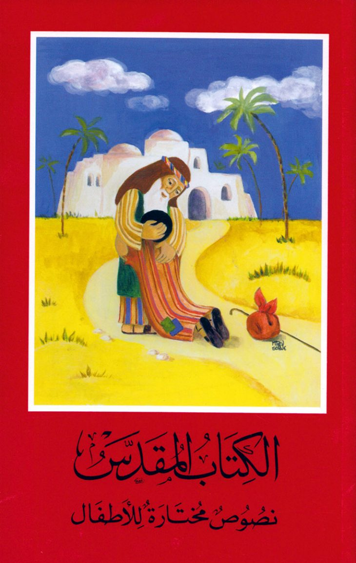 Kinderbibel - auf Arabisch